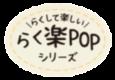 らく楽POPシリーズ